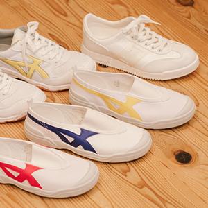 学校指定靴