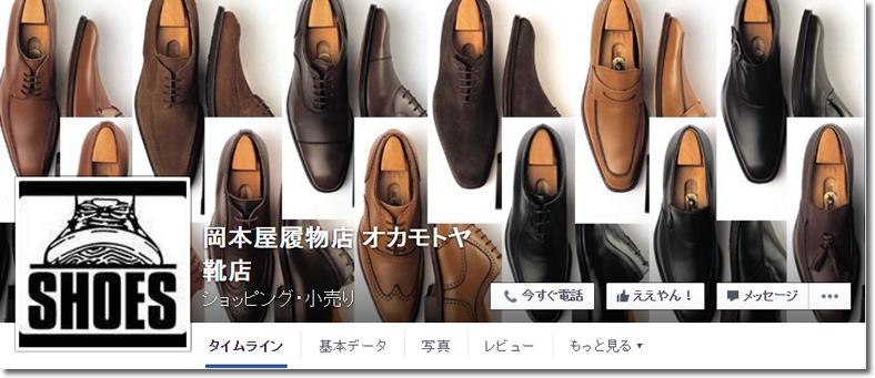 岡本屋履物店のFacebookページ