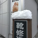 【富士五湖地方】 明日は路面がツルツルですよぉ