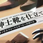 靴のお勉強♪