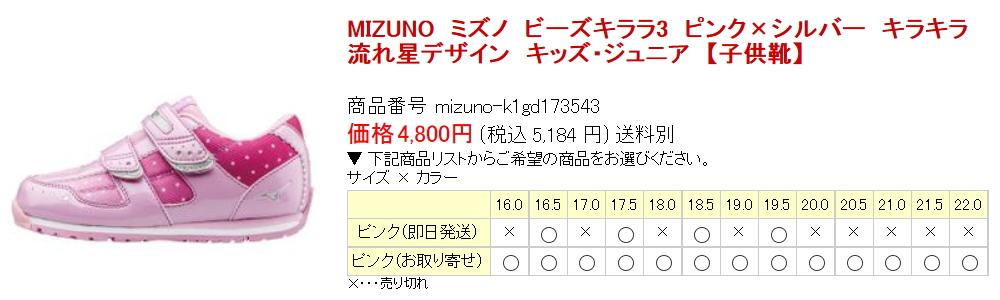 【新入荷速報】MIZUNOのキッズシューズその1
