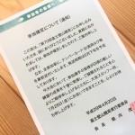 第70回富士登山競走の参加について